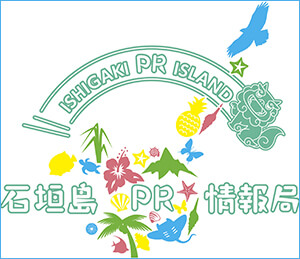 画像石垣島PR情報局バナー大