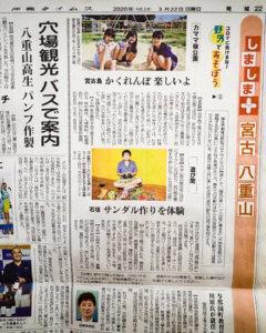 琉球古民家遊び間沖縄タイムス掲載