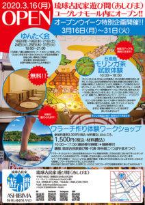 2020年3月16日(月)石垣島ユーグレナモール内にオープン! オープンウイーク特別企画! 3月16日(月)~31日(火)
