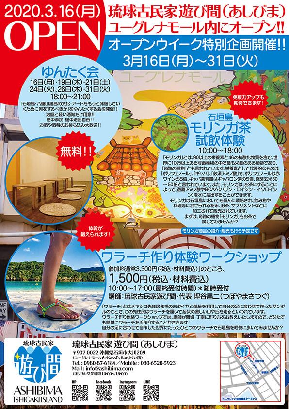 2020年3月16日(月)石垣島ユーグレナモール内にオープン! オープンウイーク特別企画! 3月16日(月)~31...